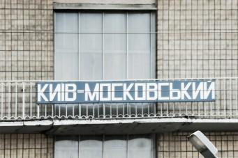 Киевское фотослонение